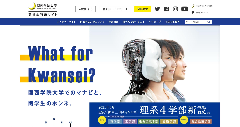 関西学院大学高校生サイトトップページ