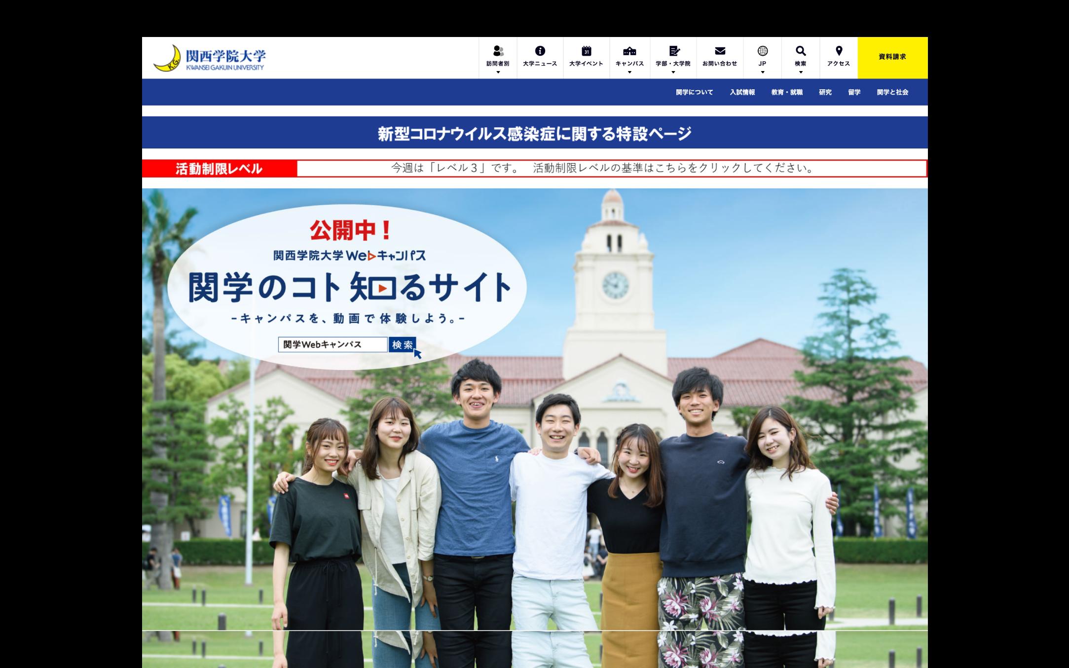関西学院大学トップ
